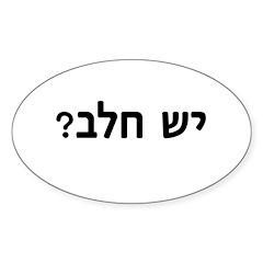 Yesh Chalav (Milk)? Oval Sticker (50 pk)