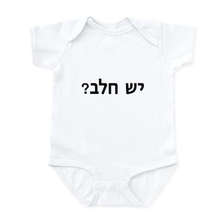 Yesh Chalav (Milk)? Infant Bodysuit