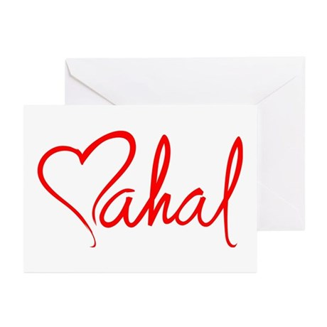 mahal/heart Greeting Cards (Pk of 10)