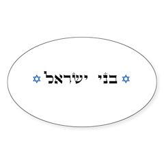 Bnei Israel Oval Sticker (50 pk)