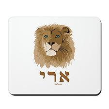 Ari Hebrew Mousepad