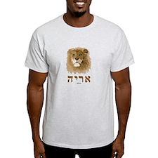 Aryeh Hebrew T-Shirt