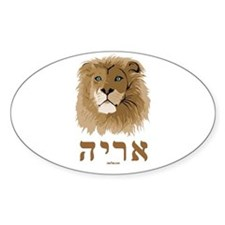 Aryeh Hebrew Oval Decal