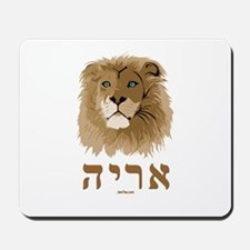 Aryeh Hebrew Mousepad