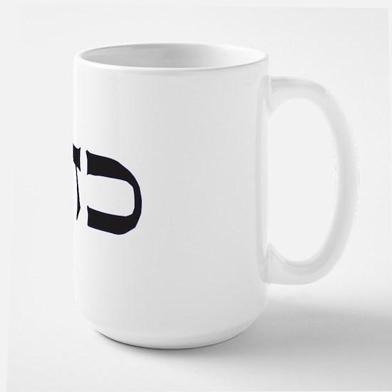 DEFUSING NEGATIVE ENERGY Large Mug