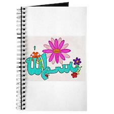 Bismillah Floral Motif Journal