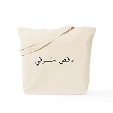 Arabic Raqs Sharqi Tote Bag
