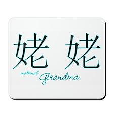 Grandma (Maternal) Mousepad