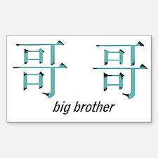 Big Brother Rectangle Decal