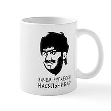 Nachalnika Nasha Russia Mug