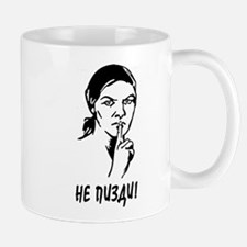 Ne Pizdi Mug