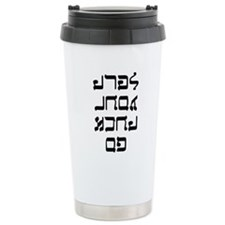 Go F--k Yourself Stainless Steel Travel Mug