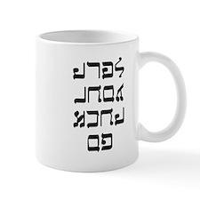 Go F--k Yourself Small Mugs
