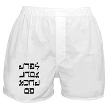 Go F--k Yourself Boxer Shorts