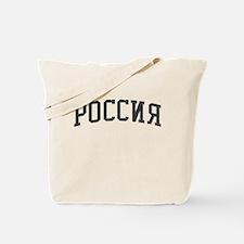 Russia Black Tote Bag