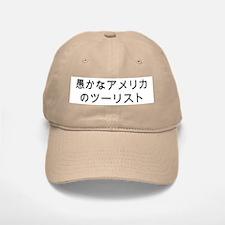 """Stupid American..."" Baseball Baseball Cap"