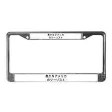 """Stupid American..."" License Plate Frame"
