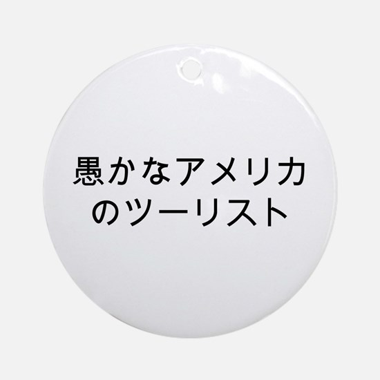 Foreign Exchange Student Christmas Ornament  CafePress