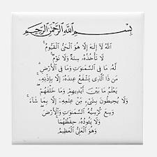 Ayat al-Kursi (Clear) Tile Coaster