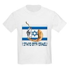 I stand with Israel 2 Kids T-Shirt