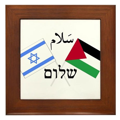 Israel and Palestine Peace Framed Tile