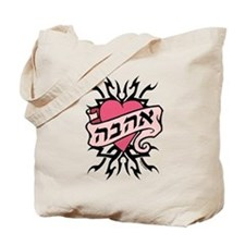 Goth Hebrew Love Tote Bag