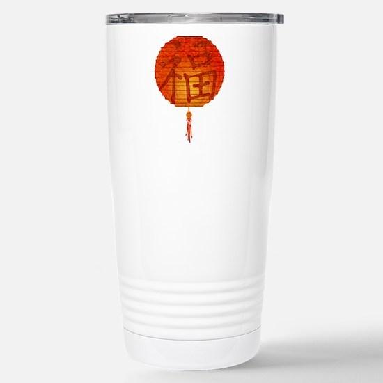 Paper Lantern Stainless Steel Travel Mug