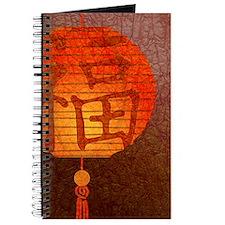 Paper Lantern Journal