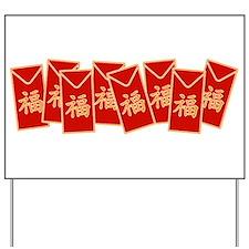 Red Envelopes Yard Sign