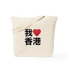 I Heart Hong Kong Tote Bag