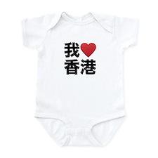 I Heart Hong Kong Infant Bodysuit