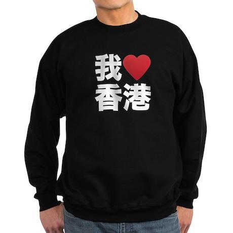 I Heart Hong Kong Sweatshirt (dark)