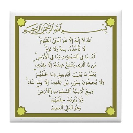 Ayat al-Kursi Tile Coaster