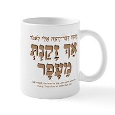 Older than Dirt (Hebrew f) Mug