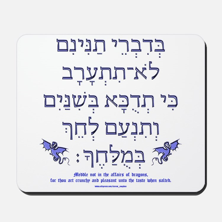 Affairs of Hebrew Dragons Mousepad