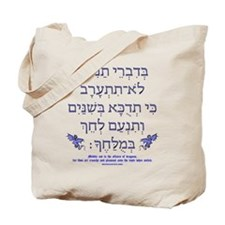 Affairs of Hebrew Dragons Tote Bag