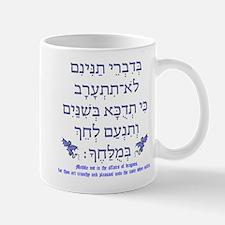 Affairs of Hebrew Dragons Mug