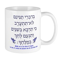 Affairs of Hebrew Dragons Mug