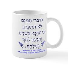 Affairs of Hebrew Dragons Small Mug