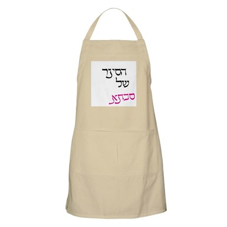 Hebrew Grandmother's Apron for Savta!