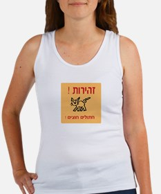Caution Cats Crossing, Israel Women's Tank Top