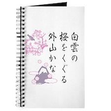 Japanese Haiku Cherry Blossoms Journal