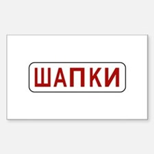 Shapki, Russia Rectangle Decal