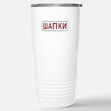Shapki, Russia Stainless Steel Travel Mug