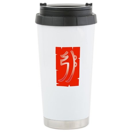 Sei he kei Reiki Symbol Stainless Steel Travel Mug