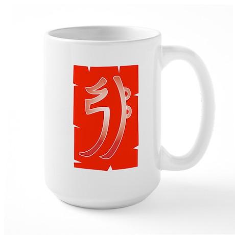 Sei he kei Reiki Symbol Large Mug