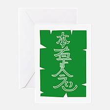 HS Reiki Symbol Greeting Card