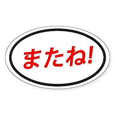 Mata ne! Japanese Decal