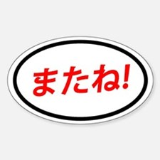 Mata ne! Japanese Decal