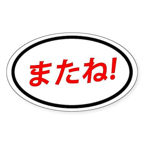 Mata ne! Japanese Sticker